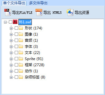flash提取软件2