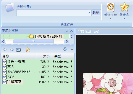 flash文件保存为swf1