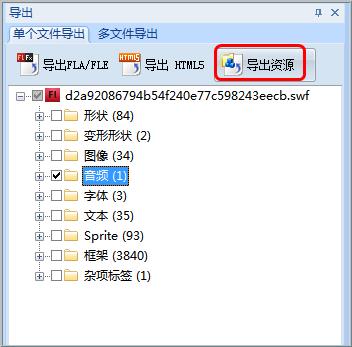 flash文件中的声音资源