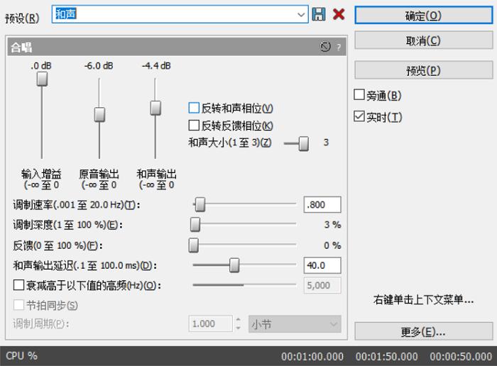 图6:合唱效果界面编辑