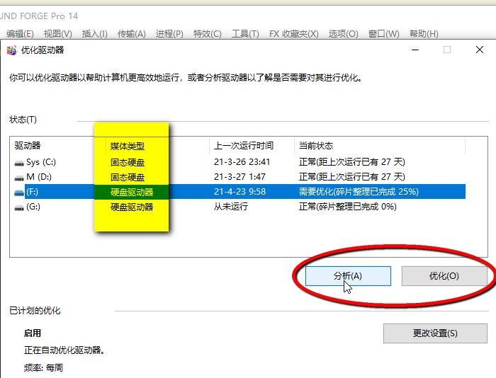 """在""""优化驱动器""""页面分析和优化机械硬盘"""