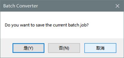 格式保存询问界面