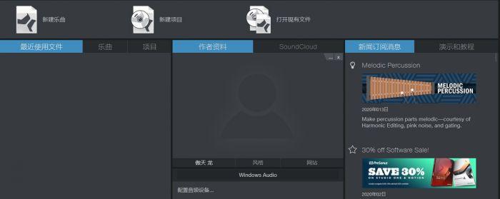图一:Studio One 4启动界面