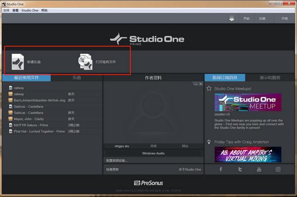 Studio one启动界面