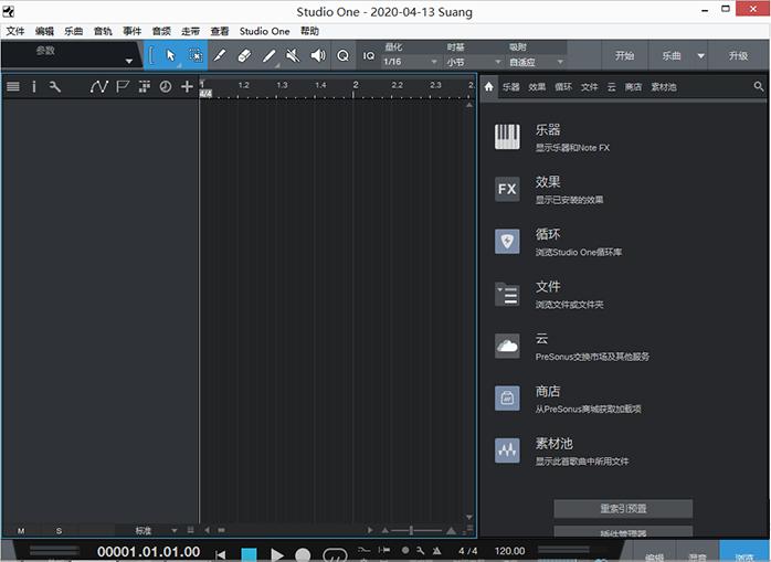 图4:Studio One编曲界面