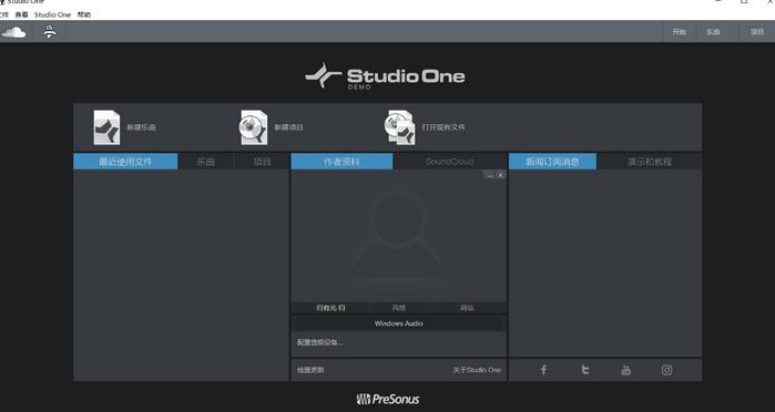 图 1: Studio One欢迎界面