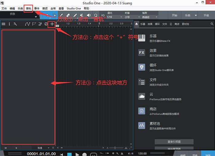 图2:添加音轨界面