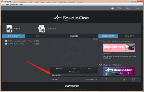 Studio one启动界面音频配置