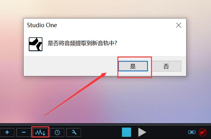 Studio One提取视频中的音频