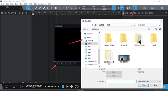 图3:选择视频文件