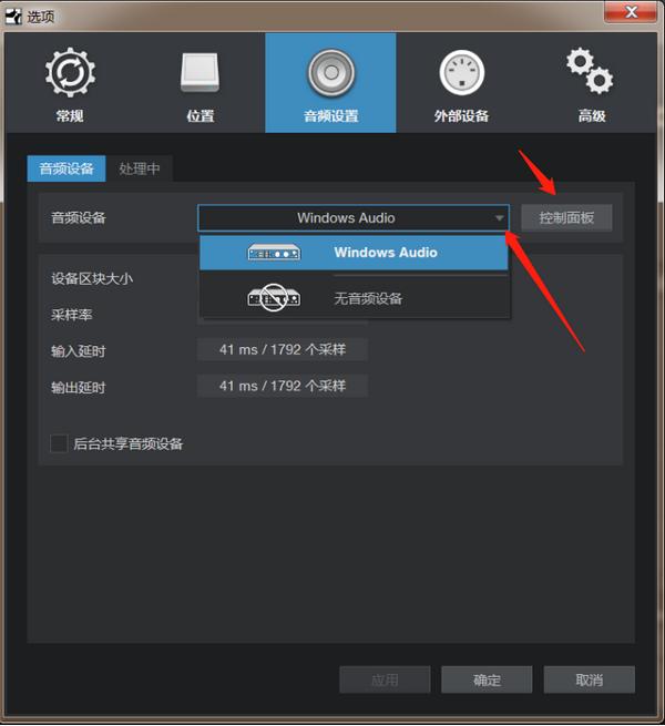 Studio one音频配置选择界面
