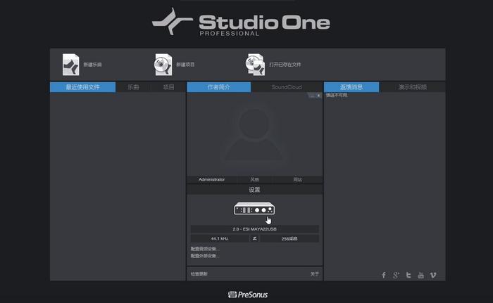 图3:Studio One打开界面