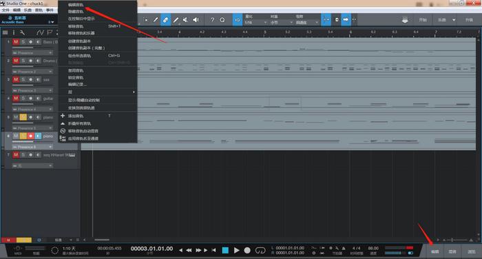 图3:Studio One打开编辑轨道示意图