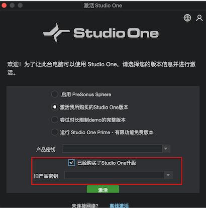 升级Studio one 5