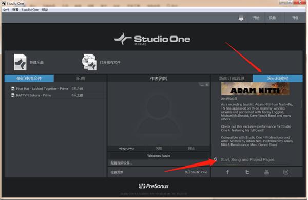 Studio one启动界面演示和教程