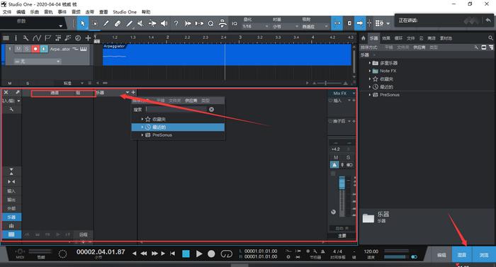 图4:添加混音