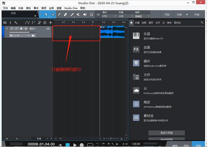 图5:Studio One裁剪音乐界面