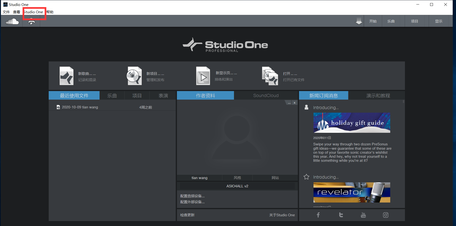 studio one按钮