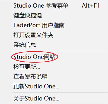 打开Studio One网站