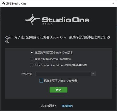 激活我所购买的Studio One版本