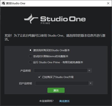 已经购买了Studio One升级
