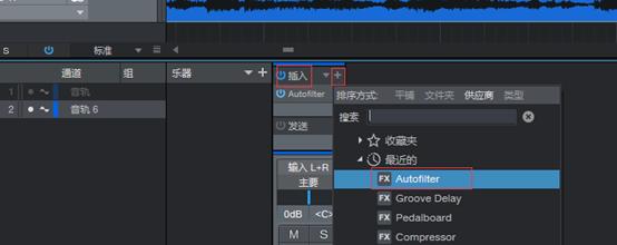 调音台中添加效果器