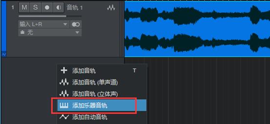 音轨前空白处添加乐器音轨