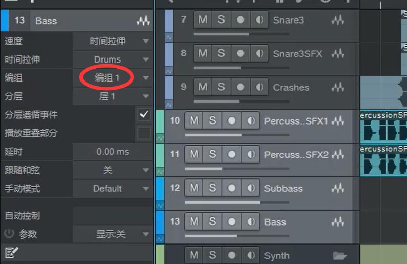 studio one5编组