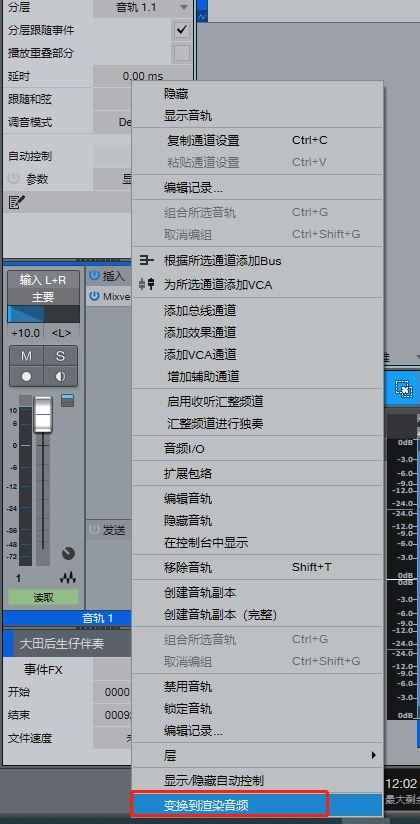 渲染音频界面