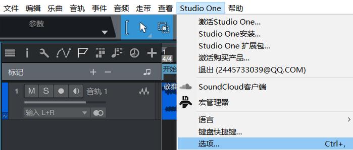 图6:Studio One选项