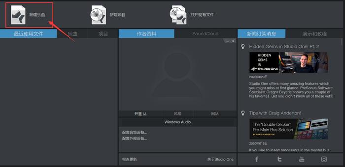 图6:新建乐曲按钮位置