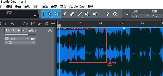 Studio One软件选中需要的音频块