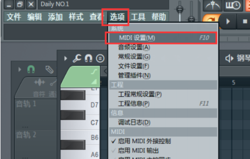 FL Studio选项菜单界面