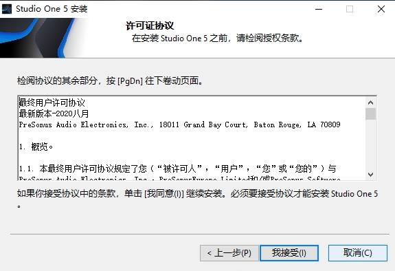 Studio One5许可证协议