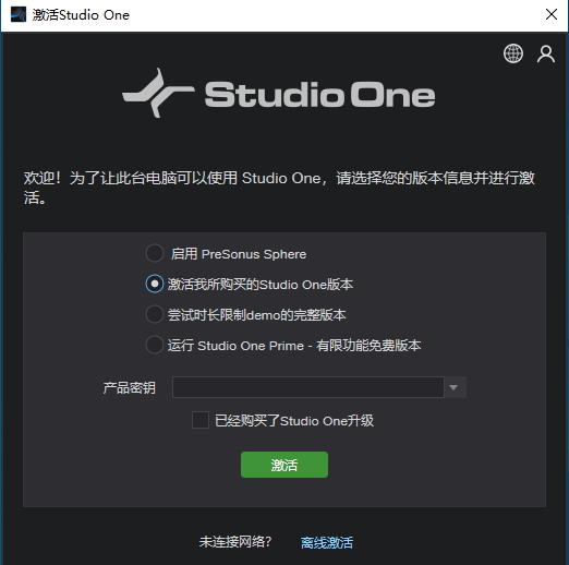 激活Studio One5