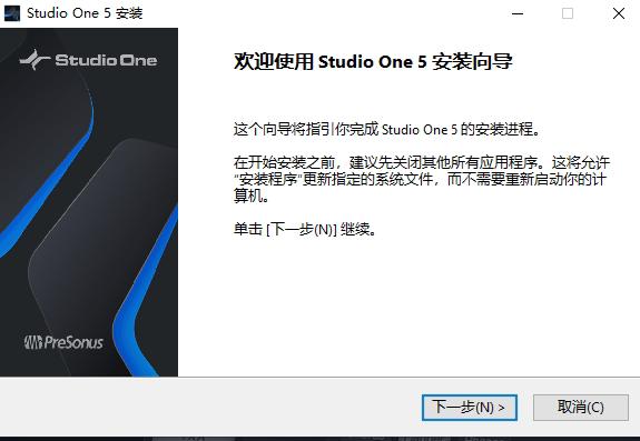 Studio One5安装向导