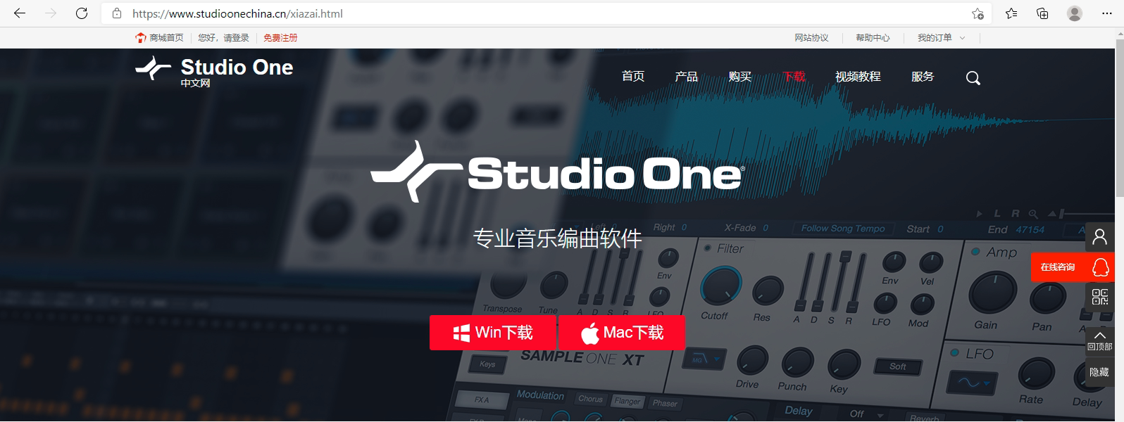 点击下载Studio One5