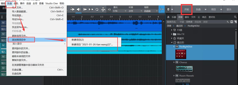 乐曲添加到项目工程
