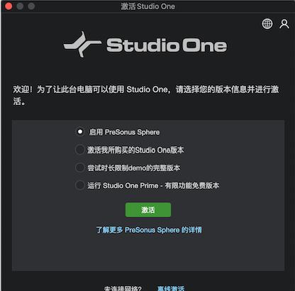 激活Studio one 5