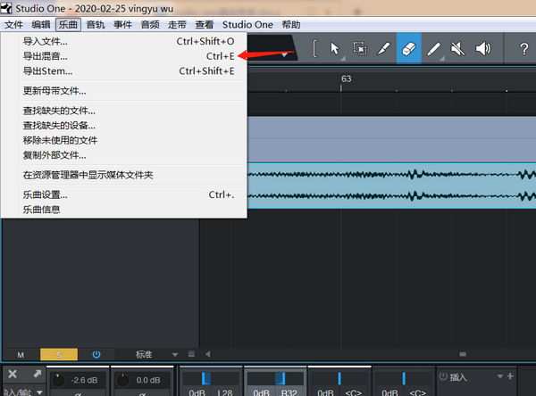 图8:Studio One录音导出示意图