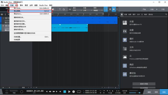 图9:导出乐曲文件