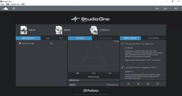 Studio one软件初始欢迎界面