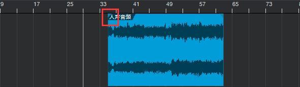图1:鼠标放置在人声音频左上角位置