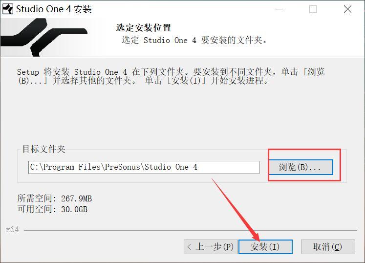 选择软件安装位置