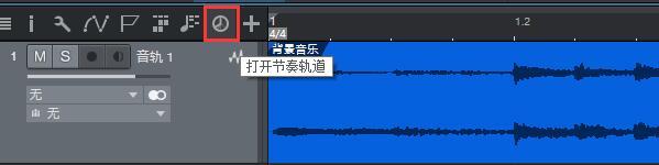 图5:打开节奏轨道按钮