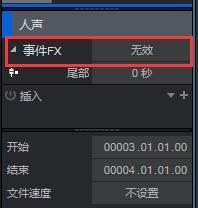 """图8:确认""""事件FX""""功能是否打开"""