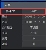 """图9:打开""""事件FX""""功能"""