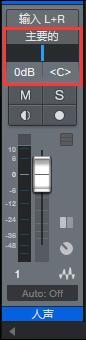 图8:调音台界面的声像调整位置