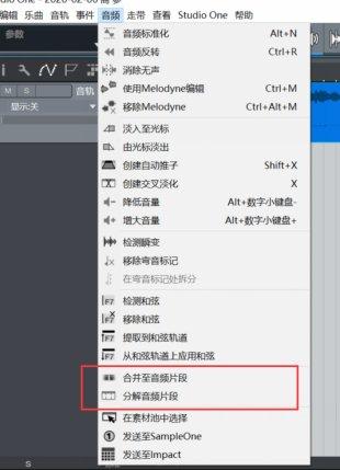 音频菜单下的拆分和合并命令