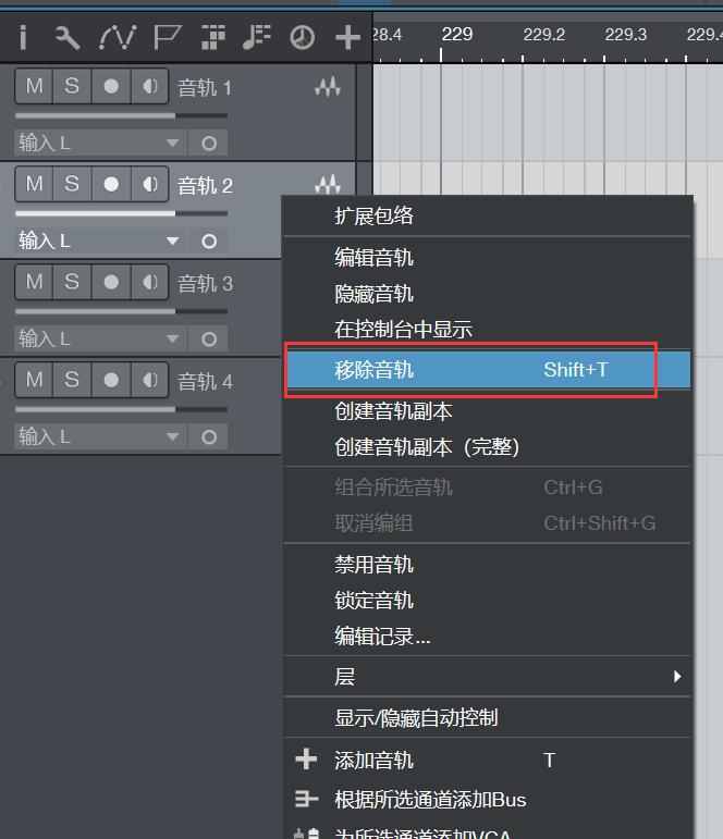 Studio one删除音轨操作